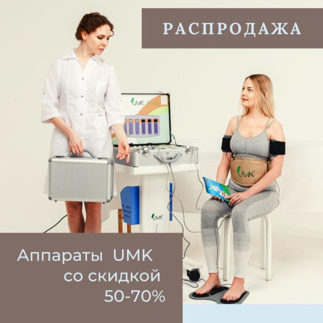 Распродажа UMK