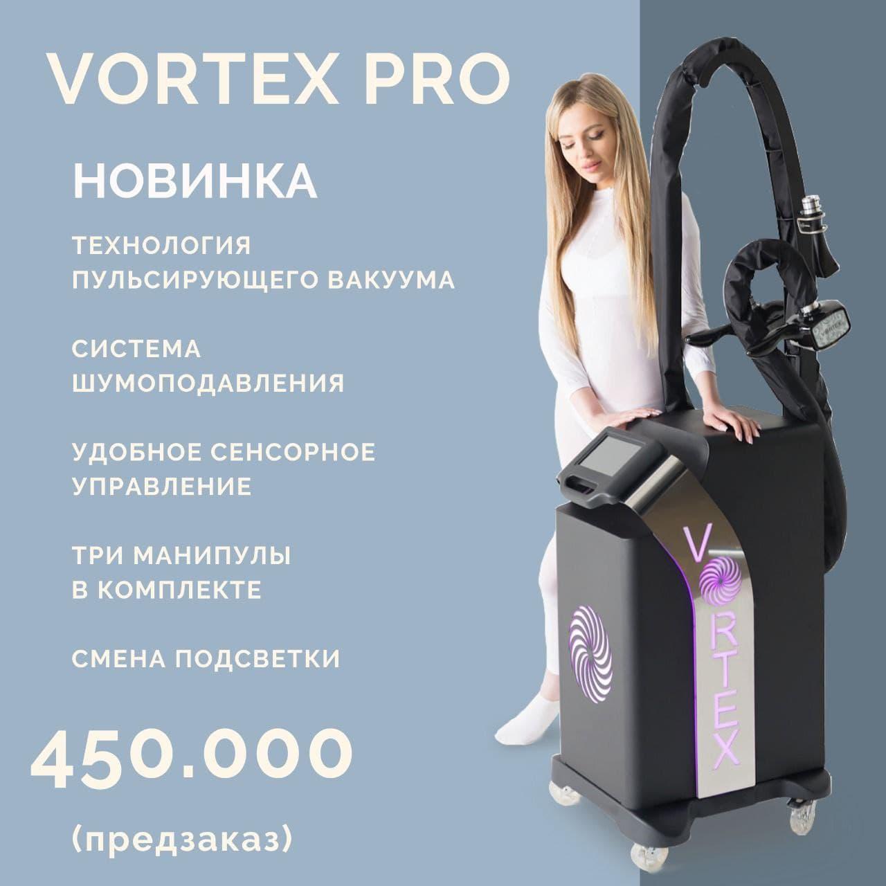 Vortex Pro