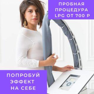 Пробные процедуры LPG от 700 руб.
