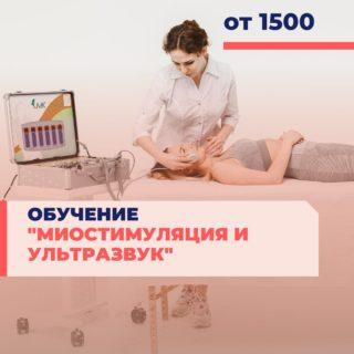 Миостимуляция и ультразвук
